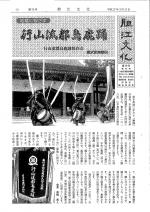胆江文化201503都鳥