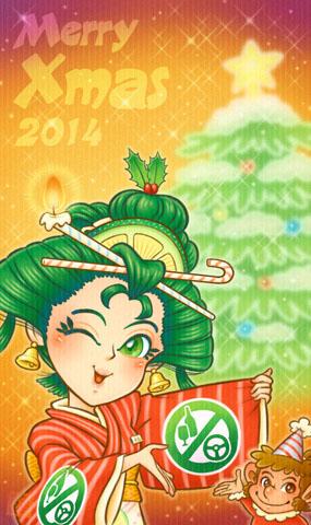 クリスマス2014・爽果のお願い