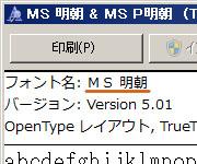 """""""フォント名"""" を確認!"""