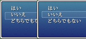 選択肢のカーソル調整例