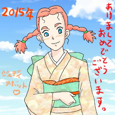 ジュディ2015年着物・ブログ_001