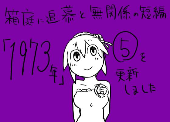 hakoniwaTOP163.png
