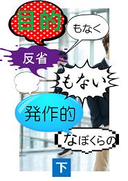mokuteki02.png
