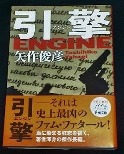 Engine Yahagi