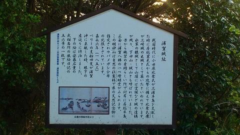 浦賀城址1 (1)