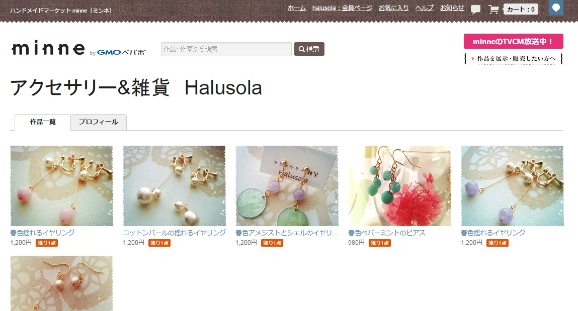 minne Halusolaページ