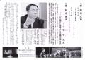 27年 建国記念の日チラシ裏 講師石平氏