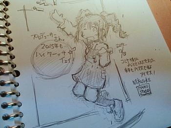 yayoi_20150101201139161.jpg