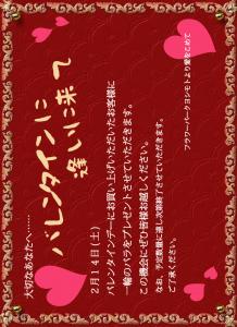 バレンタインスペシャル
