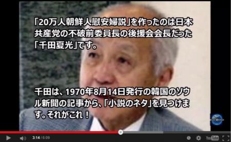 【動画】挺身隊20万人を慰安婦にすり替えた現況は日本共産党だった事実 [嫌韓ちゃんねる ~日本の未来のために~ 記事No2470