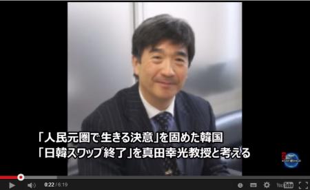【動画】「今後、韓国を今後日本は助けるか?」 有識者「恩を仇で返す国は助けないと思います」 [嫌韓ちゃんねる ~日本の未来のために~ 記事No2518