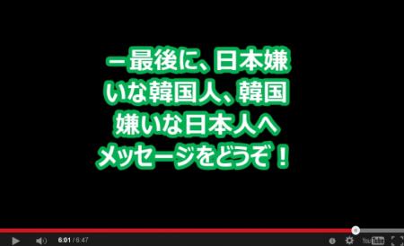 【動画】日本で育った韓国人「反日韓国人の行動は理解できない」 [嫌韓ちゃんねる ~日本の未来のために~ 記事No2556
