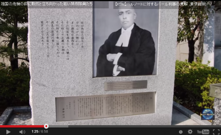 【動画】中韓には永遠に歴史問題を言ってもらったほうがいい パール判事の本当の碑文 [嫌韓ちゃんねる ~日本の未来のために~ 記事No2563