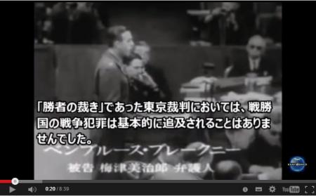 【動画】原爆投下を告発した米国人 ブレークニー弁護人 東京裁判 『教科書が教えない歴史』 [嫌韓ちゃんねる ~日本の未来のために~ 記事No2572