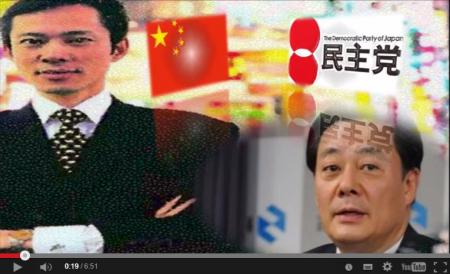中国のスパイ工作員が日本の選挙に出馬表明!民主党、海江田が助言、朝日新聞が強力バックアップ? [嫌韓ちゃんねる ~日本の未来のために~ 記事No2583