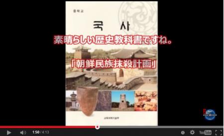 【動画】これが韓国の教科書です!「日本の朝鮮民族抹殺計画の中で強制的に慰安婦にされた」 [嫌韓ちゃんねる ~日本の未来のために~ 記事No2663