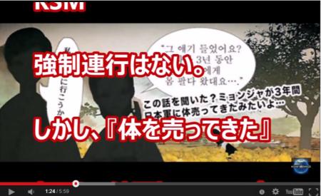 【動画】韓国政府発行の慰安婦教材で韓国議員が驚愕「ミョンジャが日本軍に体を売ってきた」 [嫌韓ちゃんねる ~日本の未来のために~ 記事No2692