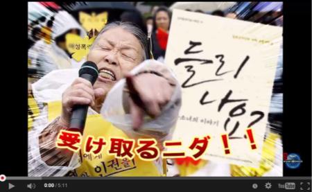 【動画】韓国政府発行の慰安婦証言集「トゥリナヨ(聞こえますか)」は受け取り拒否!アメリカが韓国切りを突きつけた事実 [嫌韓ちゃんねる ~日本の未来のために~ 記事No2712