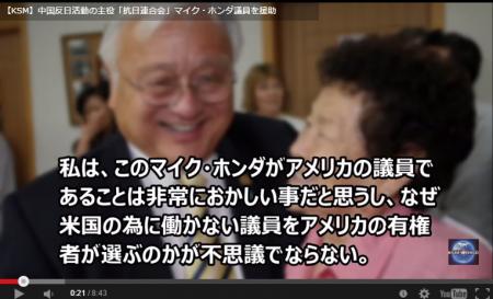 【動画】マイク・ホンダを議員辞職させる方法を考えてみた!米議会を愚弄したホンダ議員が『凄まじい猛非難を受ける』 [嫌韓ちゃんねる ~日本の未来のために~ 記事No2937