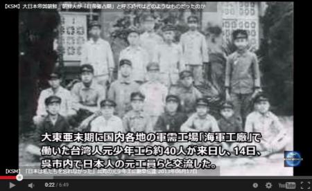 【動画】台湾の元少年工ら40人が来日「日本で『お国のために』と誇りを持って働いた」「当時は同じ日本人として支えあった」 日本人元工員と共に「君が代」歌う [嫌韓ちゃんねる ~日本の未来のために~ 記事No3115