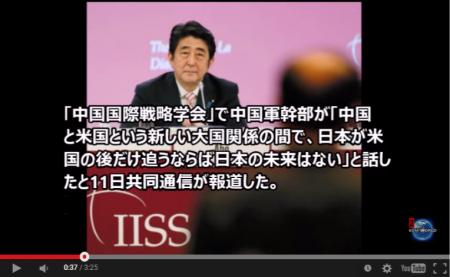 【動画】中国軍「日米同盟強化反対!!! 日本は米国と中国のどちらにつくのか選べ!!!」 [嫌韓ちゃんねる ~日本の未来のために~ 記事No3137
