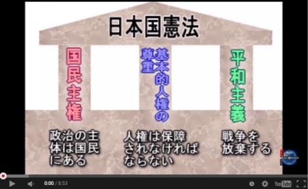 【動画】日本国憲法9条は本当に素晴らしい憲法なのか? 海外の反応 [嫌韓ちゃんねる ~日本の未来のために~ 記事No3146