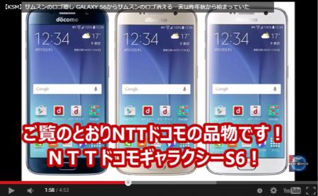 【動画】サムスンGALAXY S6が『凄まじい必死の醜態を晒す』末期的な状況に突入。サムスン製品を売るためには手段を選ばない [嫌韓ちゃんねる ~日本の未来のために~ 記事No3346