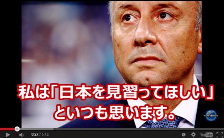 【動画】私は「日本を見習ってほしい」、ヨーロッパが常に正しい、ということはないのです。アルベルト・ザッケローニ元日本代表監督 [嫌韓ちゃんねる ~日本の未来のために~ 記事No3615
