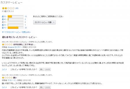 SnapCrab_NoName_2015-1-22_16-30-19_No-00.png