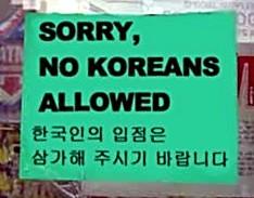 no_koreans.jpg