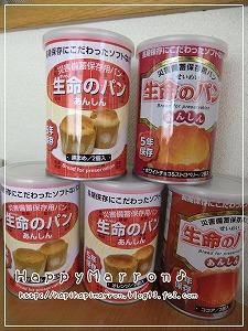 保存パン1