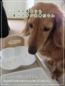食べている間に3