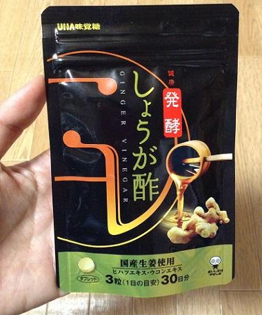 生姜サプリメント