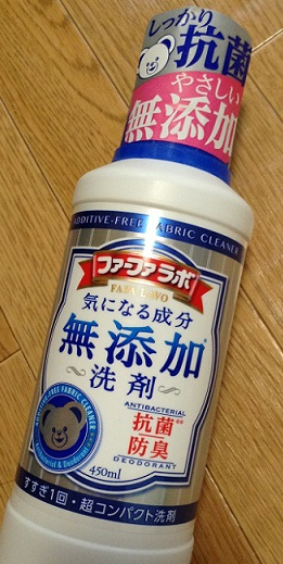 ファーファラボ無添加超コンパクト液体洗剤