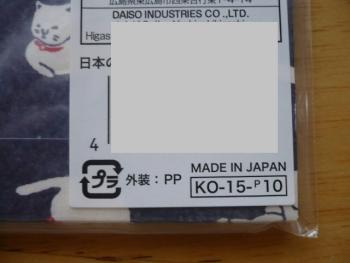 和紙の便せん&ぽち袋(ダイソー)4