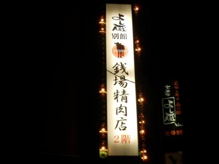 よし蔵 2号館 (1)