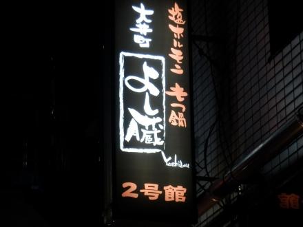 よし蔵 2号館 (2)