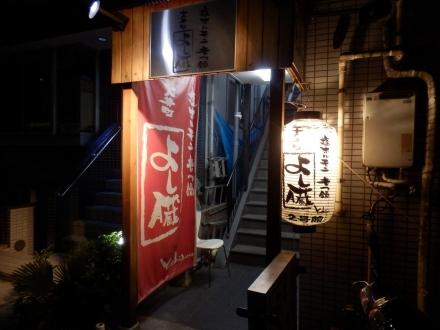 よし蔵 2号館 (3)