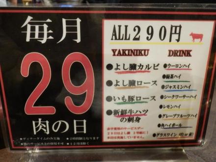 よし蔵 2号館 (45)