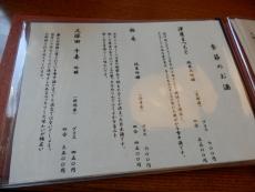 吉田家 (25)