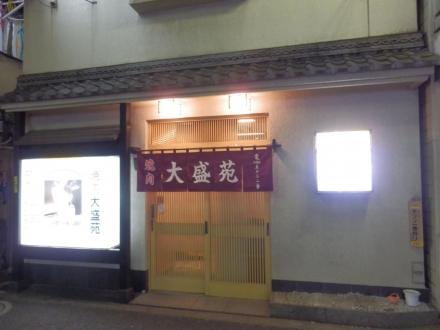 大盛苑 (1)
