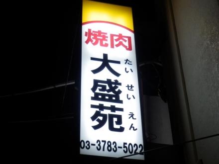 大盛苑 (3)