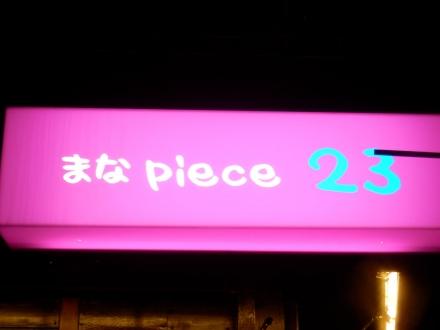 まなpiece23 (6)