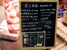 まなpiece23 (2)
