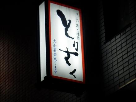 とりさく (3)
