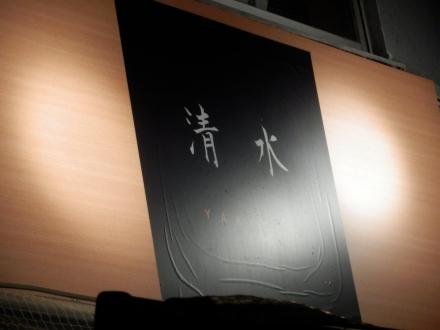 清水Aburi (2)