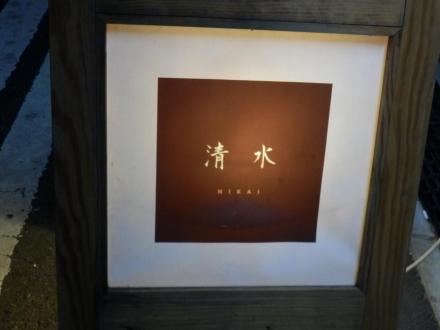清水Aburi (4)