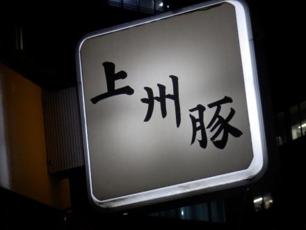 清水Aburi (6)