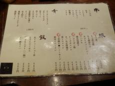 清水Aburi (12)