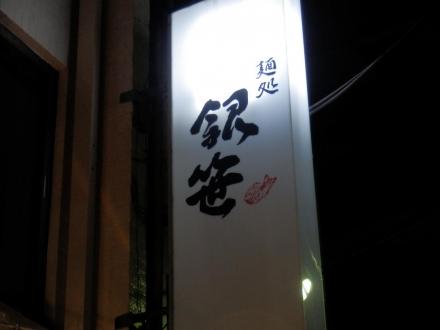 銀笹 (3)